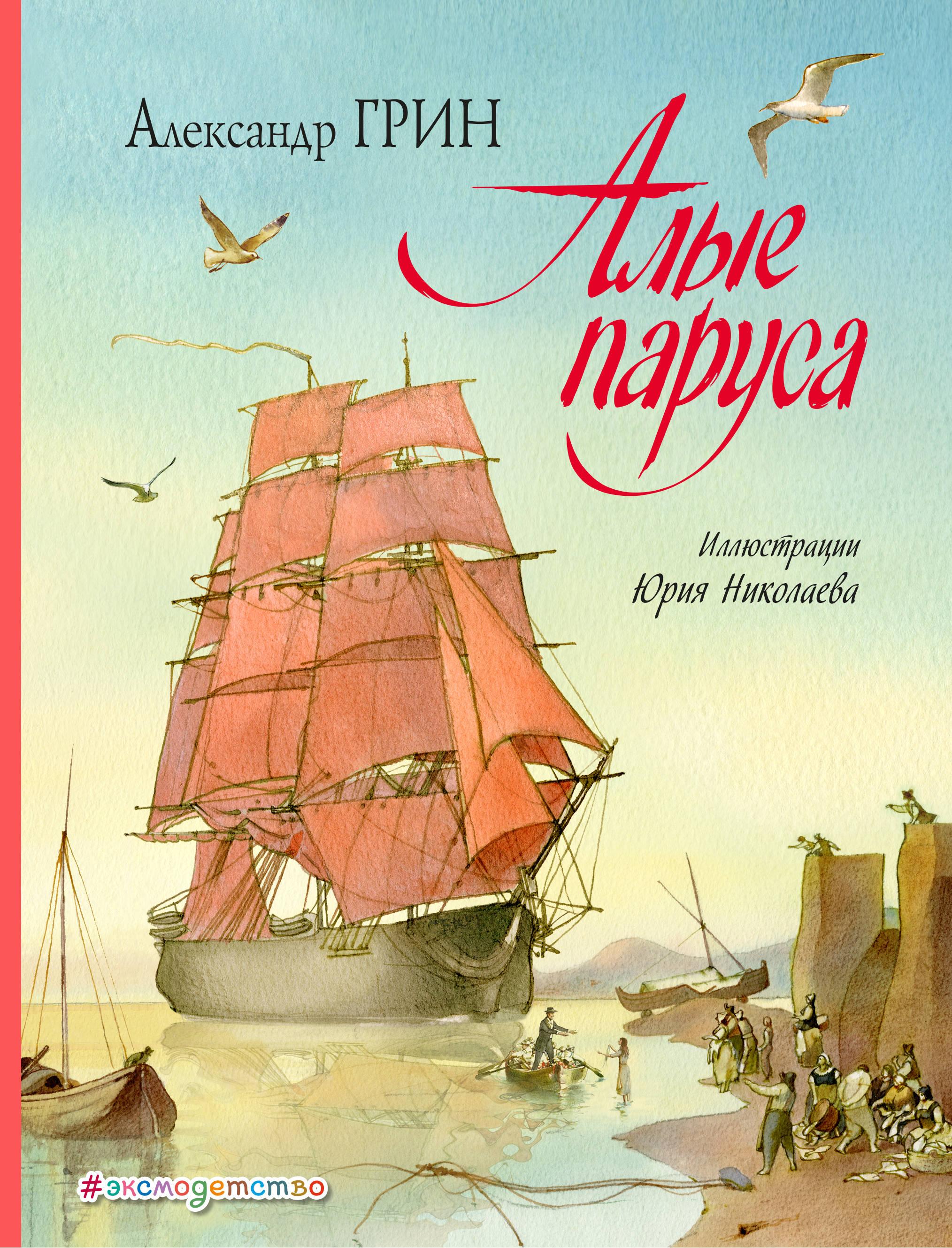 Рецензия на рассказ алые паруса 1655