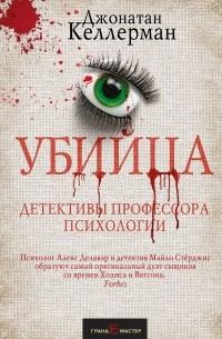 Джонатан Келлерман - Убийца