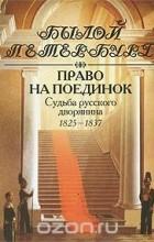 Яков Гордин - Право на поединок. Судьба русского дворянина. 1825-1837