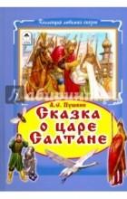 Александр Пушкин - Сказка о царе Салтане