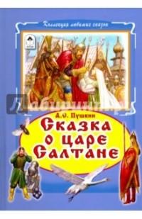 Рецензии сказка о царе салтане 6825