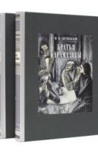 Фёдор Михайлович Достоевский - Братья Карамазовы. В 2-х книгах