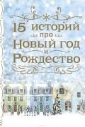 Антология - 15 историй про Новый год и Рождество (сборник)