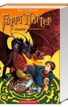 Ролінґ Джоан - Гаррі Поттер і келих вогню