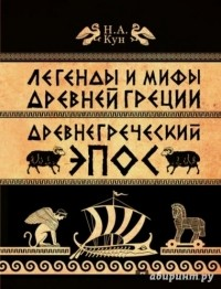 Николай кун легенды и мифы древней греции часть 2 древнегреческий эпос