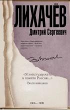 Лихачев Дмитрий Сергеевич - Воспоминания