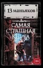 - 13 маньяков (сборник)