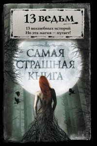 Антология - 13 ведьм