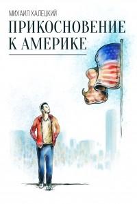 Михаил Халецкий - Прикосновение к Америке
