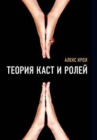 Алекс Крол - Теория каст и ролей