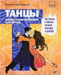 Natalya_Aleksandrova__Tantsy._Minientsik