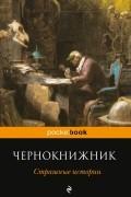антология - Чернокнижник. Страшные истории (сборник)