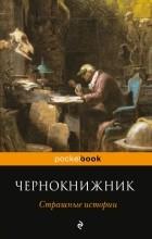 антология — Чернокнижник. Страшные истории