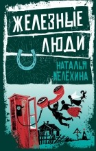 Наталья Мелёхина - Железные люди