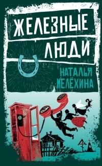 Наталья Мелехина - Железные люди