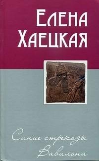 Елена Хаецкая - Синие стрекозы Вавилона (сборник)