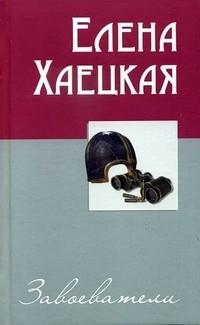Елена Хаецкая - Завоеватели