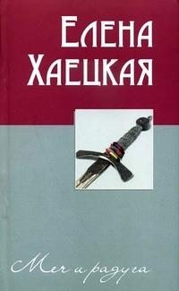 Елена Хаецкая - Меч и радуга (сборник)