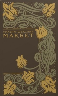 Уильям Шекспир - Макбет