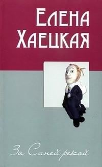 Елена Хаецкая - За синей рекой (сборник)