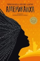 Чимаманда Нгози Адичи - Американха