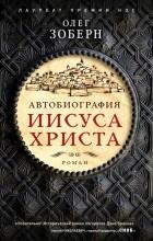 Олег Зоберн - Автобиография Иисуса Христа