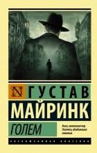 Густав Майринк - Голем