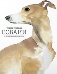 - Такие разные собаки в произведениях искусства