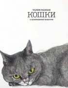 - Такие разные кошки в произведениях искусства