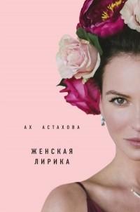 Ах Астахова - Ах Астахова. Мужская и женская лирика
