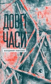Владимир Рафеенко - Довгі часи