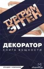 Тургрим Эгген - Декоратор