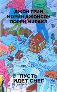 - Пусть идет снег (сборник)