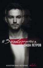 Саша Петров - #Зановородиться. Невероятная история любви