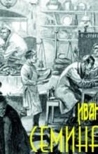 Иван Погонин - Семинарист