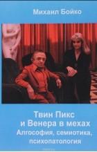 Михаил Бойко - Твин Пикс и Венера в мехах. Алгософия, семиотика, психопатология