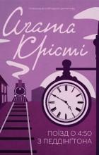 Агата Кристи - Поїзд о 4:50 з Педдінґтона