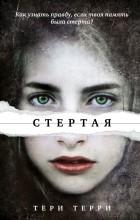 Тери Терри - Стертая