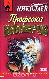 Владимир Николаев - Профсоюз киллеров