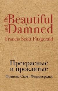 Фрэнсис Скотт Фицджеральд - Прекрасные и проклятые