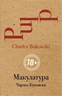 Макулатура книга отзывы саратов вывоз макулатуры