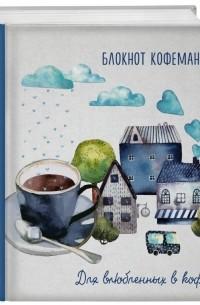 без автора - Блокнот кофемана (Дом, милый дом)