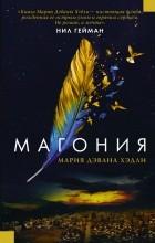 Мария Хэдли - Магония