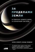 Аманда Хендрикс, Чарльз Уолфорт - За пределами Земли. В поисках нового дома в Солнечной системе