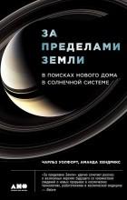 Аманда Хендрикс, Чарльз Уолфорт — За пределами Земли. В поисках нового дома в Солнечной системе