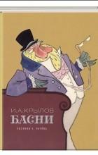 Иван Андреевич Крылов - Басни