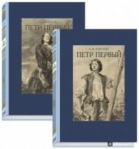 Толстой Алексей Николаевич - Петр Первый. В 2-х томах