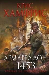 Крис Хамфрис - Армагеддон. 1453
