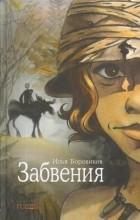 Илья Боровиков - Забвения