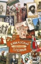 Толстой Лев Николаевич - Кавказский пленник